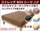 大きなサイズのベッド用 ボックスシーツ ワイドダブル ワイドキング ボックスシーツ ロングサイズ クイーンサイズ キ…