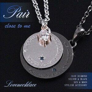 ペアネックレス シルバー ダイヤモンド プレゼント ペアアクセサリー 送料無料 あす楽 ダイヤ ペア 彼女 彼氏 メンズ レディース セット ギフト 太陽と月 ブルーダイヤモンド silver925 シルバ