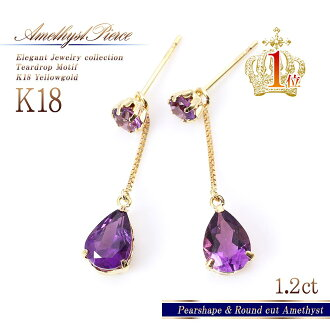 18 k gold Amethyst earring gold grain earrings women's jewelry Gift Giveaway k18 small shake tear drop gemstone Amethyst motif type drop earrings Stud pillars 18 k amethyst gold pierced earring ur