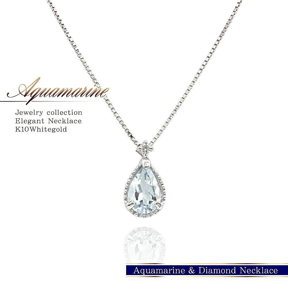アクアマリン ダイヤモンド ネックレス パワーストーン 宝石 誕生石 3月 ドロップ シンプル デザイン 3月生まれ 記念日 贈り物 プレゼント ギフト レディース ホワイトゴールド WG ジュエリー 母の日ギフト