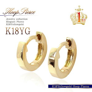 【極小】 K18YG フープピアス 18金 ゴールド 18K ピアス K18 アクセサリー レディース 送料無料 誕生日 プレゼント ギフト 内径約4.7mm お祝い 記念日 女性 彼女 嫁 妻 娘 卒業祝い シンプル フープ