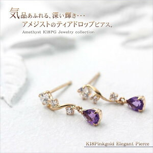 アメジスト ピアス パワーストーン 18金 ピンクゴールド レディース アメジストピアス アクセサリー ジュエリー 18K K18PG 揺れる かわいい 小ぶり アメシスト 天然石 紫色の石 宝石 K18 ドロッ
