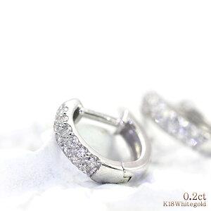 ダイヤモンド 0.2カラット ピアス 18K ホワイトゴールド ダイヤ K18 K18WG ダイアモンド フープピアス 送料無料 キラキラ 宝石 パヴェ 天然ダイヤモンド フープ リング 輪っか 中折れ アクセアリ