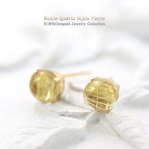 ルチルクォーツ 18K ピアス レディース シンプル 18金 ゴールド 一粒 (両耳用) 宝石 ジュエリー K18 アクセサリー 天然石 パワーストーン 針水晶 イエローゴールド ルチレイテッドクォーツ 丸