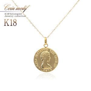 18金 コイン ネックレス 18K ゴールド クイーンエリザベス2世 レディース ジュエリー コインモチーフ ペンダント 華奢 シンプル 軽い 上品 プレゼント 誕生日 記念日 女性 彼女 妻 ギフト K18YG