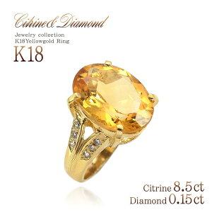 【セミオーダー/受注生産(約40日)】 K18 高級 リング シトリン オーバルカット 8.5ct ダイヤモンド 0.15ct 指輪 ゴールド ジュエリー 宝石 女性 プレゼント イエローゴールド 華奢 シンプル ホ