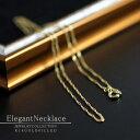アメリカ製 45cm ゴールドネックレス 男女兼用 14KGF メール便送料無料 ユニセックス 14金ゴールドフィルド シンガポ…