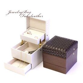 ジュエリーボックス 高級宝石箱 ジュエリーケース ジュエリーの収納ケース 収納ボックス ジュエリーボックス ジュエリーBOX 宝箱 宝石箱 jewelrybox 指輪入れ リングケース アクセサリー accessory case インテリア 小物入れ 収納 ブラウン ホワイト バースデープレゼント