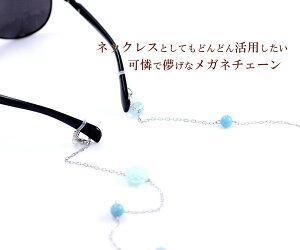 アクセサリーパーツ 手作り ネックレス メガネチェーン 日本製 アクリル 樹脂 フラワー ハンドメイド 製作 送料無料 ブルー 花 水色 アクアブルー シルバー チェーン 銀 眼鏡用 ストラップ