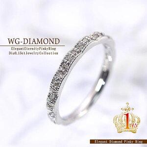天然ダイヤモンド 0.13ct ピンキーリング 指輪 10金 宝石 ホワイトゴールド 3号 5号 7号 指輪 アクセサリー pinky ring ジュエリー 誕生日 プレゼント プロポーズ 結婚 記念 ギフト ハーフエタニテ