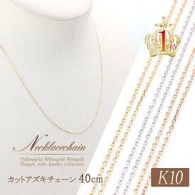 チェーンネックレス 40cm ゴールド ネックレス レディース アズキチェーン イエローゴールド ピンクゴールド ホワイトゴールド チェーンのみジュエリー シンプル 10金 K10 ゴールドネックレス 10K カットアズキチェーン necklace 楽天 通販 バースデー プレゼント