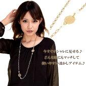■日本製■大人気の透かし柄ゴールドロングネックレス!