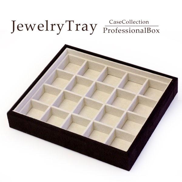 アクセサリーの収納ケース 仕切り20個タイプ プロ仕様 ジュエリートレー 高級宝石箱 ジュエリーケース 収納ボックス ジュエリーボックス ジュエリーBOX 宝箱 宝石箱 jewelrybox 指輪入れ リングケース アクセサリー accessory case メール便不可 業務用 スエー クリスマス