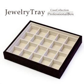 アクセサリーの収納ケース 仕切り20個タイプ プロ仕様 ジュエリートレー 大容量 高級宝石箱 ジュエリーケース 収納ボックス ジュエリーボックス ジュエリーBOX 宝箱 宝石箱 jewelrybox 指輪入れ リングケース アクセサリー accessory case メール便不可 ホワイトデー お返し