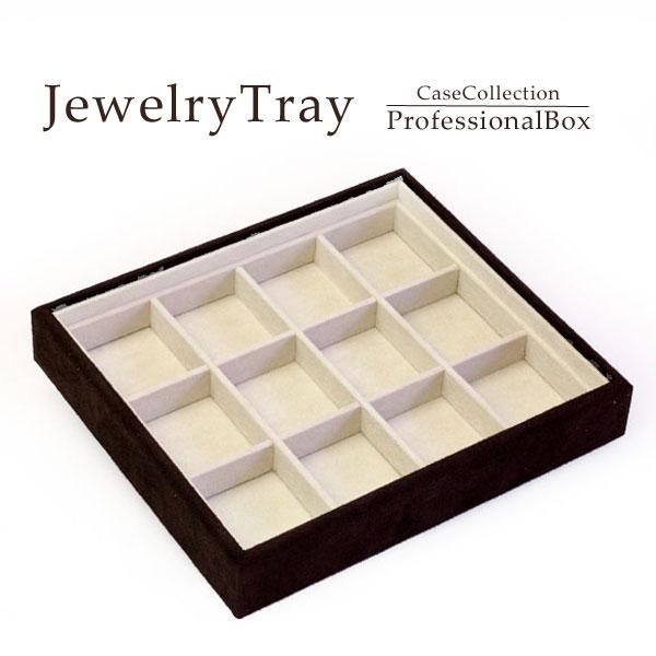 ジュエリーボックス アクセサリーの収納ケース♪仕切り12個タイプ!プロ仕様のジュエリートレー 高級宝石箱 ブラウン 茶 茶色ジュエリーケース 収納ボックス ジュエリーBOX 宝箱 宝石箱 jewelrybox 指輪入れ リングケース アクセサリー accessory case メール クリスマス