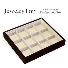 ジュエリーボックス アクセサリーの収納ケース 仕切り12個タイプ プロ仕様 ジュエリートレー 高級宝石箱 ブラウン 茶 茶色 ジュエリーケース 収納ボックス ジュエリーBOX 宝箱 宝石箱 jewelrybox 指輪入れ リングケース アクセサリー accessory case ホワイトデー お返し