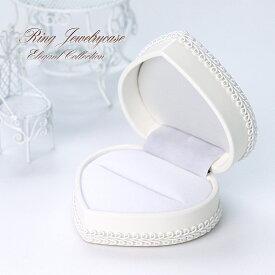 リングケース ハートのリングケース 【あす楽対応】指輪入れ リング用 婚約指輪 ブライダル ring ゆびわ ringcase 結婚指輪 かわいい エンゲージリング マリッジリング 白い 白 ホワイト 白色 結婚 婚約 プロポーズ 可愛い ジュエリーケース バースデー プレゼント