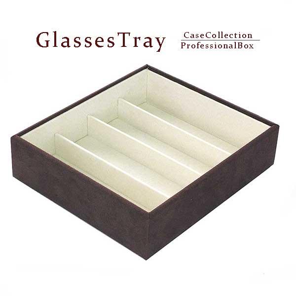メガネ 収納 眼鏡の整理に メガネ収納ケース 4本収納 プロ仕様の眼鏡トレー ブラウン 茶 めがねケース 収納ボックス メガネBOX 時計やカンザシもOK ウォッチケース 時計ケース 髪飾り入れ カンザシ 簪 眼鏡小物 サングラス 伊達メガネ 業務用 メガネケース