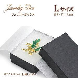 【Lサイズ】 ジュエリーボックス アクセサリーケース 箱 ケース BOX 小物入れ 収納 ブローチケース ネックレスケース 時計ケース ブレスレットケース 黒 ブラック 無地 大きなピアスケース