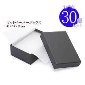【30個セット】 ギフトボックス 業務用 まとめ買い ラッピングボックス 資材 紙箱 ラッピング ギフト 箱 保存箱 アクセサリーボックス ギフトケース おしゃれ 無地 ブラック 黒色 シンプル