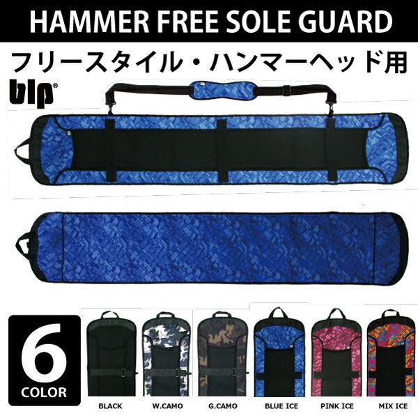 あす楽対応blp HAMMER FREE SOLE GUARDハンマー用ソールガードカラー:6色展開 フリースタイル・ハンマーヘッド用 ボードケース、ソールカバー、ボードカバー、スノーボード、スノボー、ハンマーヘッド用、HAMMER HEAD 5002014