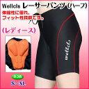 (全3色)Wellcls レディース レーサーパンツ(3Dゲルパッド付き) ハーフ 女性用 サイクルパンツ サイクリングパンツ サイクルウェア サイクルジャージ...