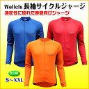(全3色)Wellcls メンズ 春夏用 長袖 サイクルジャージ 自転車 サイクリング メンズ ロング サイクルウェア サイクリングウェア ロードバイク 自転車ウェア ウェルクルズ 【ゆうパケット送料