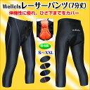 Wellcls メンズ 七分丈 レーサーパンツ (3Dゲルパッド付き) 自転車 サイクリング ロードバイク サイクルパンツ サイクリングパンツ サイクルウェア ...