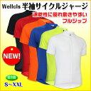 (全6色)Wellcls メンズ 半袖 サイクルジャージ フルジップ 自転車 サイクリング サイクルウェア サイクリングウェア ロードバイク クロスバイク サイクルウエア 自転車ウェア ウェルクルズ