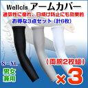 Wellcls アームカバー 3セット(両腕2枚×3の計6枚) UV 無地 メンズ レディース 自転車 サイクリング サイクルウェア サイクルジャージ アームス...