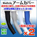 (全4色)Wellcls アームカバー 2セット(両腕2枚×2の計4枚) 自転車 サイクリング アームスリーブ ロードバイク アウトドア ゴルフ マラソン スポ...