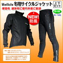 (全4色)Wellcls 冬用 サイクルジャケット 上下セット 防風 ウインドブレーク サイクルウェア サイクルジャージ ロー…