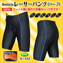 Wellcls メンズ レーサーパンツ (3Dゲルパッド付き) 自転車 サイクリング ロードバイク サイクルパンツ サイクリングパンツ サイクルウェア サイクル...