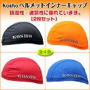 (全4色)KOSHO ヘルメット インナーキャップ (同色2枚セット) フリーサイズ 帽子 速乾 吸汗 抗菌消臭 サイクルキャ…