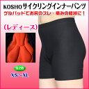 (全2色)Kosho レディース サイクリング用 インナーパンツ (3Dゲルパッド付き) 女性用 ロードバイク サイクルパンツ …