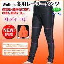 (全4色)Wellcls レディース 冬用 ウインドブレークタイツ (3Dゲルパッド付き) 防風 レーサーパンツ サイクルパンツ サイクルウェア サイクリングタ...
