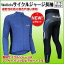 (全3色)Wellcls メンズ 春夏用 サイクルジャージ 長袖 上下セット サイクルウェア サイクリングウェア ロードバイク…