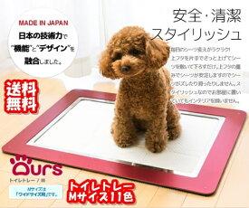 犬 トイレ ワイドサイズ スタイリッシュ マツミ Ours アワーズ トイレトレー Mサイズ ロゴなし 全11色
