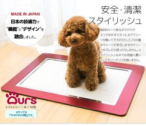 犬 トイレ ワイドサイズ スタイリッシュ おしゃれ マツミ Ours アワーズ トイレトレー Mサイズ 全11色 小型多頭 中型犬向き