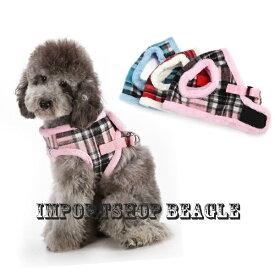 ふわふわモコモコチェックハーネス・リードセット 犬用品・ペットグッズ・DOG ハーネス 小型犬 中型犬 犬 ハーネス リード セット リュック ドッグ 可愛い プレゼント ギフト あったか素材 冬用
