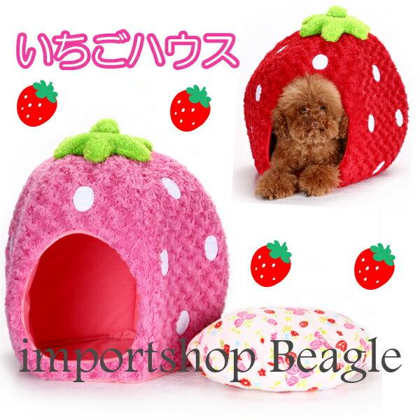 【送料無料】【あす楽対応】ペット用 いちごベット ハウス 苺ハウス ドーム イチゴ 可愛い ピンク レッド【ペット用ベッド】【猫ベッド】【犬ベッド】