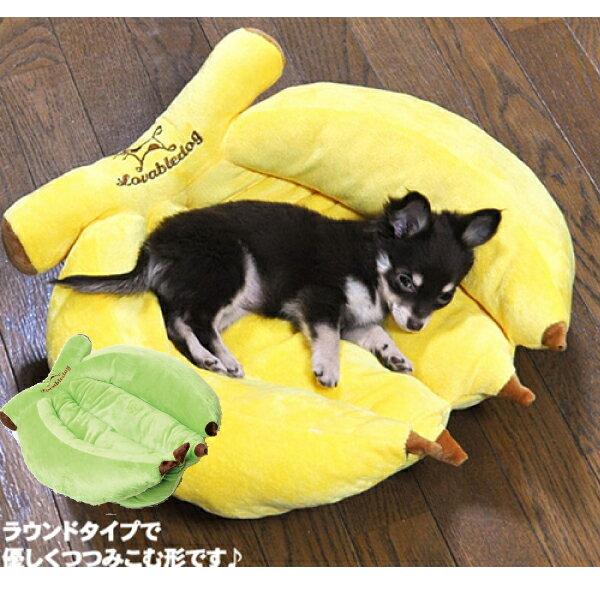 【送料無料】【あす楽対応】ペット用 ふわふわバナナベット バナナソファー ペット用ベッド 猫ベッド 犬ベッド 可愛い ふわふわ