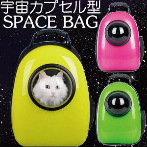 【送料無料】【あす楽対応】おしゃれでかわいい犬猫兼用バッグ♪ペットバッグ 宇宙船カプセル型ペットバッグ リュック ペット バッグ 犬猫兼用 ペット専用バッグ ネコ 犬 ペット用品