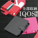 在庫処分セール 手帳型 IQOS対応 アイコス専用ケース レザーケース 手帳一式型 タバコ、煙草、禁煙、喫煙、電子タバ…