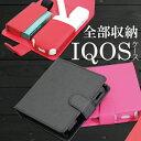 【メール便送料無料!!】手帳型 IQOS アイコスケース レザーケース 手帳一式型 タバコ、煙草、禁煙、喫煙、電子タバコ…
