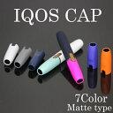 【メール便送料無料!!】 IQOS Cap マットカラー マッドカラー アイコス キャップ カスタム ホルダーキャップ 2.4 2.4…