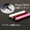 【メール便送料無料!!】Ploom TECK プルームテック 互換 バッテリー 電子タバコ