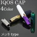 【メール便送料無料!!】IQOS Cap メッキ アイコス キャップ カスタム ホルダーキャップ 2.4 2.4Plus アイコス カラー …