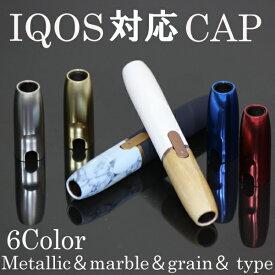 IQOS対応Cap メタリックカラー アイコス専用 キャップ カスタム ホルダーキャップ 2.4 2.4Plus カラー キャップ カバー ヒートスティック 電子タバコ 選べる 着せ替えカスタム カスタマイズ