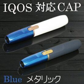 IQOS対応 Cap メタリックブルー アイコス専用 キャップ カスタム ホルダーキャップ 2.4 2.4Plus カラー キャップ カバー ヒートスティック 電子タバコ 選べる カラーキャップ 着せ替えカスタム カスタマイズ クール かっこいい